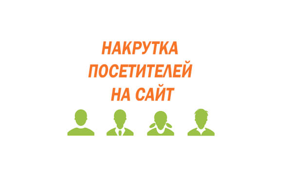 Накрутка посетителей на сайт
