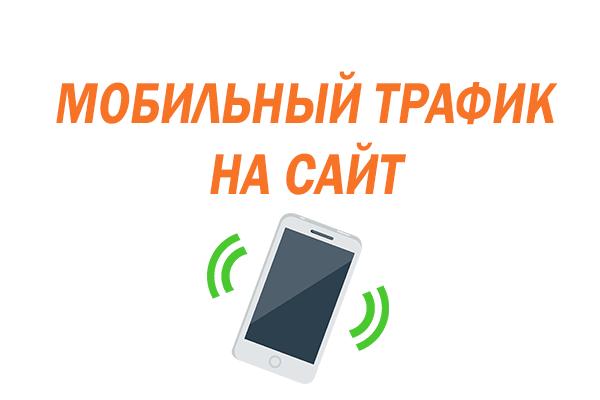 Купить мобильный трафик на сайт