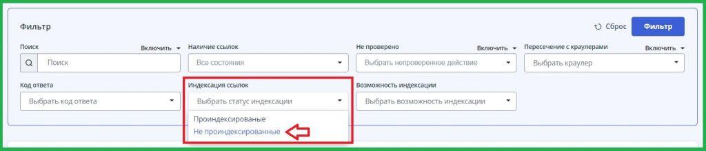 Как быстро проверить индексацию внешних ссылок в Google