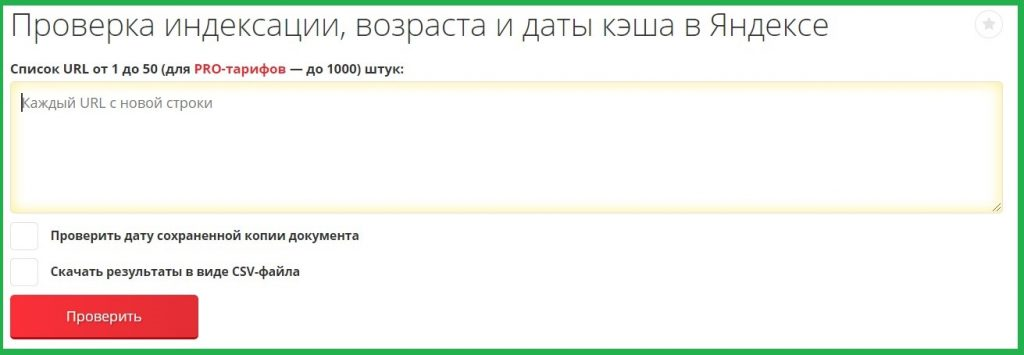 Проверка индексации, возраста и даты кэша в Яндексе